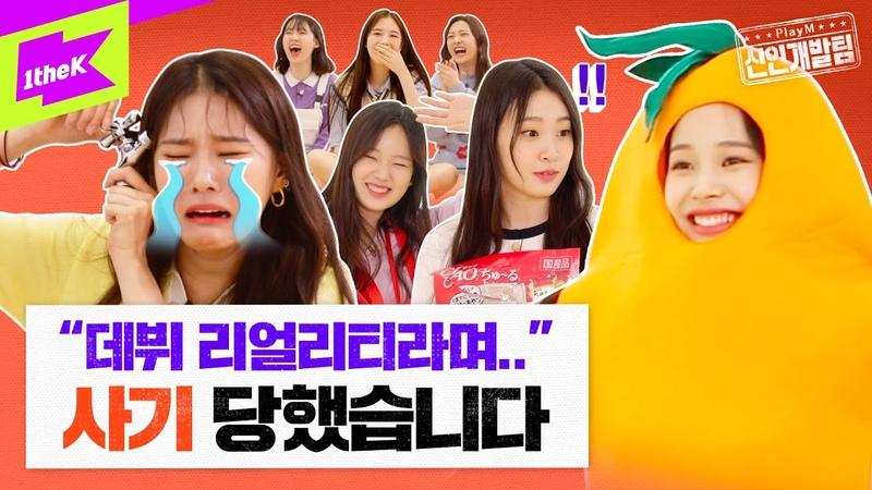 데뷔 앞둔 걸그룹 위클리(Weeekly)가 ☠️기획사 내부 비밀 조직☠️에게 집중 코49828