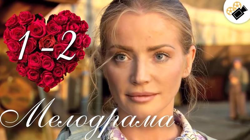 ПРЕМЬЕРА ПОРАЗИЛА ИНТЕРНЕТ Единственный Мой Грех 1 2 серия Русские мелодрамы сериалы hd