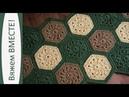 Вяжем ВМЕСТЕ коврик Мозаика из шестиугольников