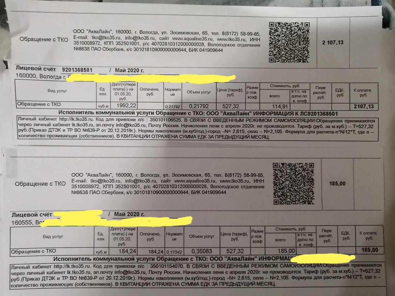 В Молочном некоторые жители получили двойные квитанции на оплату услуг по вывозу мусора