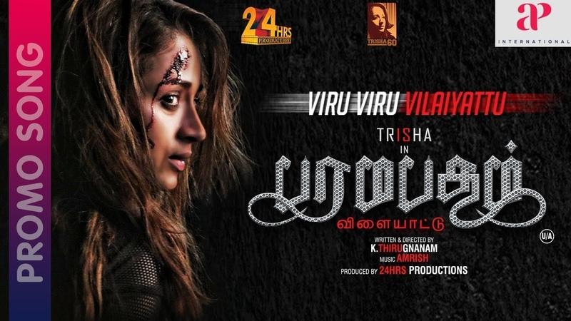 Paramapadham Vilayattu Viru Viru 2K Song Promo Trisha Nanda Richard Amrish Trisha60