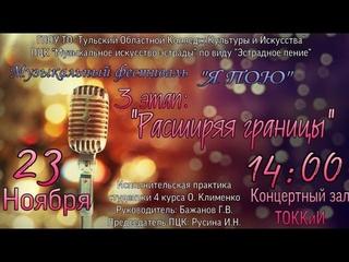 #фестивальНФ Музыкальный фестиваль Я ПОЮ - 3 Этап: РАСШИРЯЯ ГРАНИЦЫ .