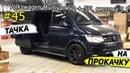 45 Тачка на прокачку Volkswagen Multivan SQ SPL система 5.1