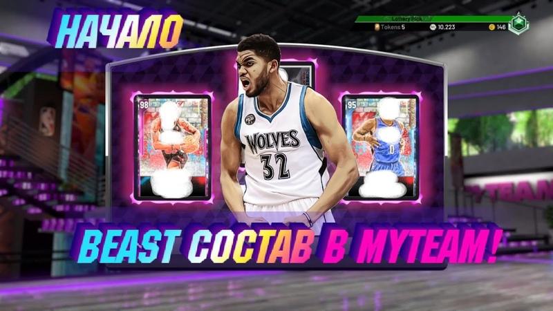 NBA 2k20 онлайн Начало БИСТЫ В ТРИПЛ ТРИТ ОНЛАЙН Triple threat online BEAST NBA 2020 online