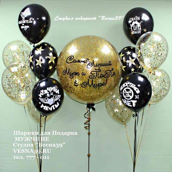 ногах имеются пожелания в шариках на день рождения приколы друг вашей