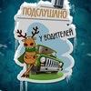 Подслушано у Водителей Екатеринбург
