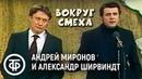 Андрей Миронов и Александр Ширвиндт Встреча кинорежиссера и молодого киноартиста со зрителями 1980