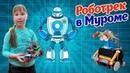 Детский клуб Роботрек Robotrack в Муроме