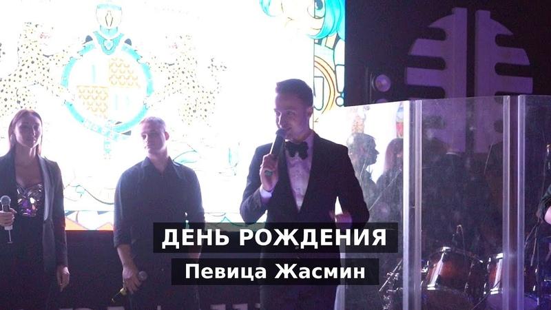 Певица Жасмин и ведущий Павел Рослик клуб Филармония