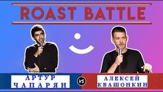 Roast Battle. Артур Чапарян vs Алексей Квашонкин. 2020