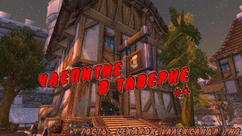 Чаепитие в Таверне | Гость: LEKAROK ( Александр ) 2 | World Of Warcraft