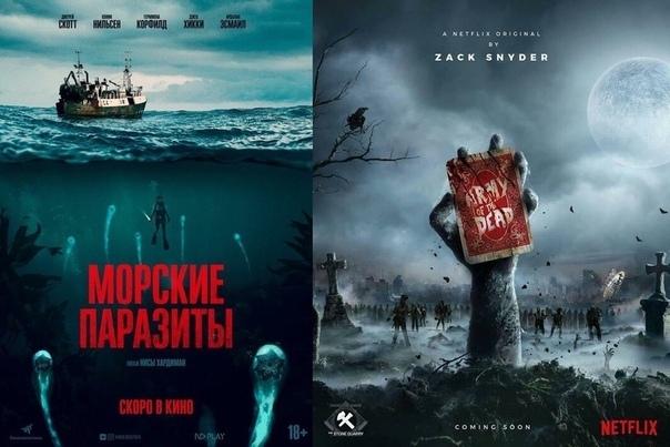 Самые ожидаемые фильмы ужасов 2020! Описание под фото .Сoхрани на стeнe, чтoбы нe зaбыть и не потерять!
