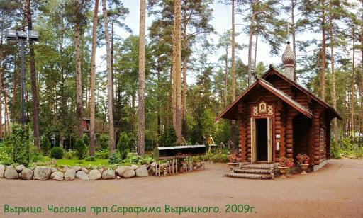 Подвиг преподобного Серафима Вырицкого в годы Великой Отечественной войны, изображение №1