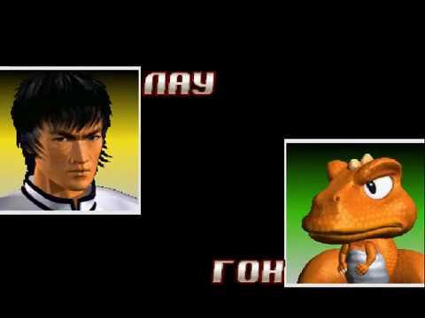 Tekken 3 Forest Law vs Gon
