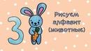 Как нарисовать зайчика Рисуем алфавит с животными. Уроки рисования для детей. Выпуск 26