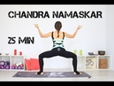 Йога Приветствие Луне Chandra Namaskar 25 мин chilelavida