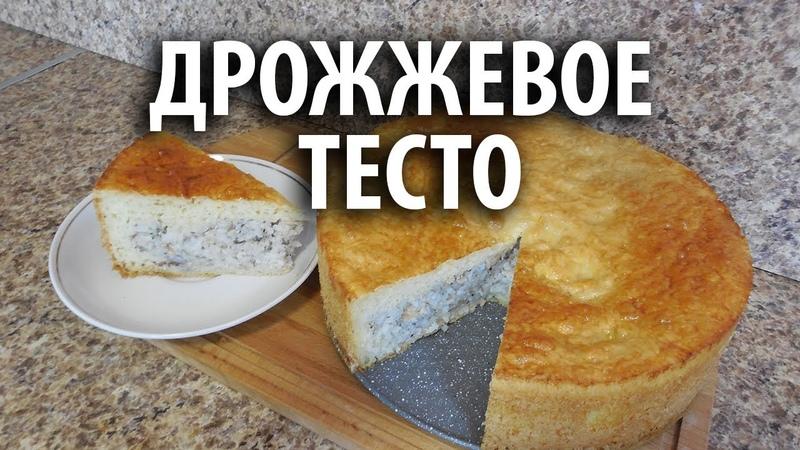 Дрожжевое тесто как пух! Как приготовить дрожжевое тесто