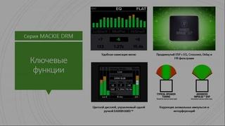 MACKIE DRM & SRM V-Class - обзор портативных серий