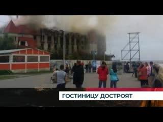 Заброшенную гостиницу в Зеленоградске реконструируют к 2021 году