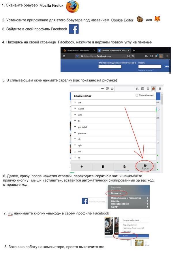 Достаём дешёвые и качественные аккаунты в FB, изображение №6
