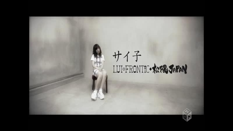 LUI◇FRONTiC◆Matsukuma JAPAN - Saiko (2014)