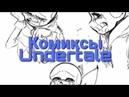 Комиксы Undertale 18 16 В честь 50 подписонов Подписчиков