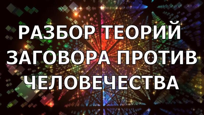 Большой ченнелинг о России, о тёмном мировом правительстве, о геноциде против человечества. Часть 1.