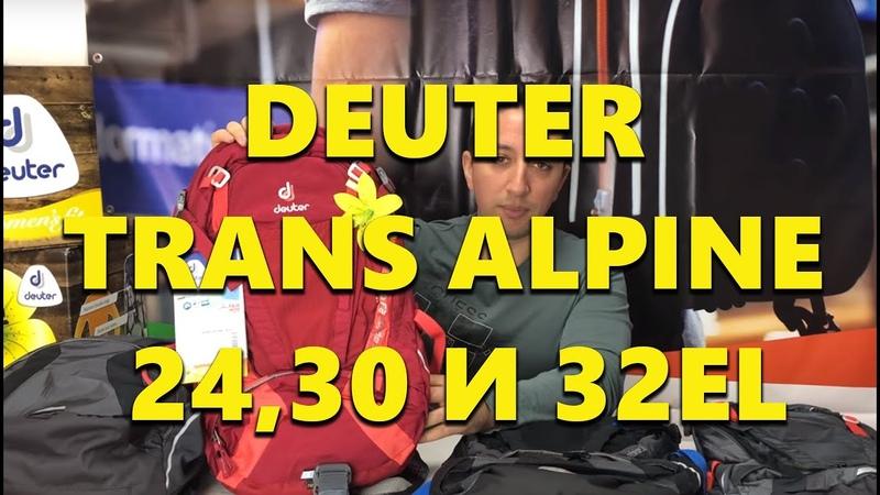 Обзор рюкзаков Deuter Trans Alpine 24, 30 и 32 EL 2018 года.