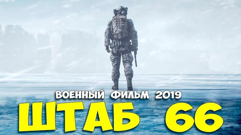 НЕМЦЫ БЕЖАЛИ КАК КРЫСЫ! - ШТАБ 66 @ Русские военные фильмы 2019 новинки HD 1080P