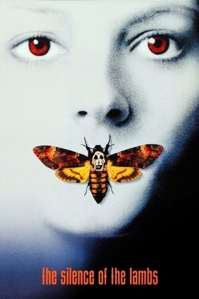 """Постер фильма """"Молчание ягнят"""", США, 1990 год."""