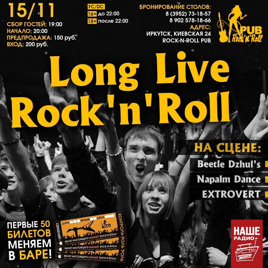 Афиша Иркутск 15.11 / LONG LIVE ROCK'N'ROLL / R'N'R PUB