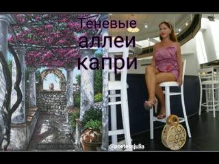 """Поэтесса Юлия Бруславская """"Теневые аллеи Капри"""""""
