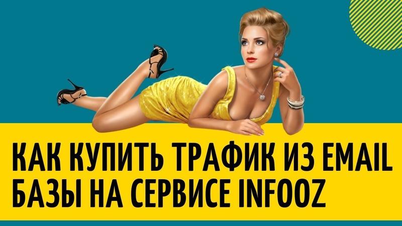 Как купить трафик из email базы на сервисе infooz
