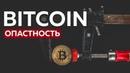 Опасный Bitcoin. Биткоин на примере истории автомобиля, электричества, интернета l [Антонопулос]