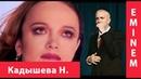 Eminem feat. Надежда Кадышева - When i'm gone Широка река (KV8 REMIX)