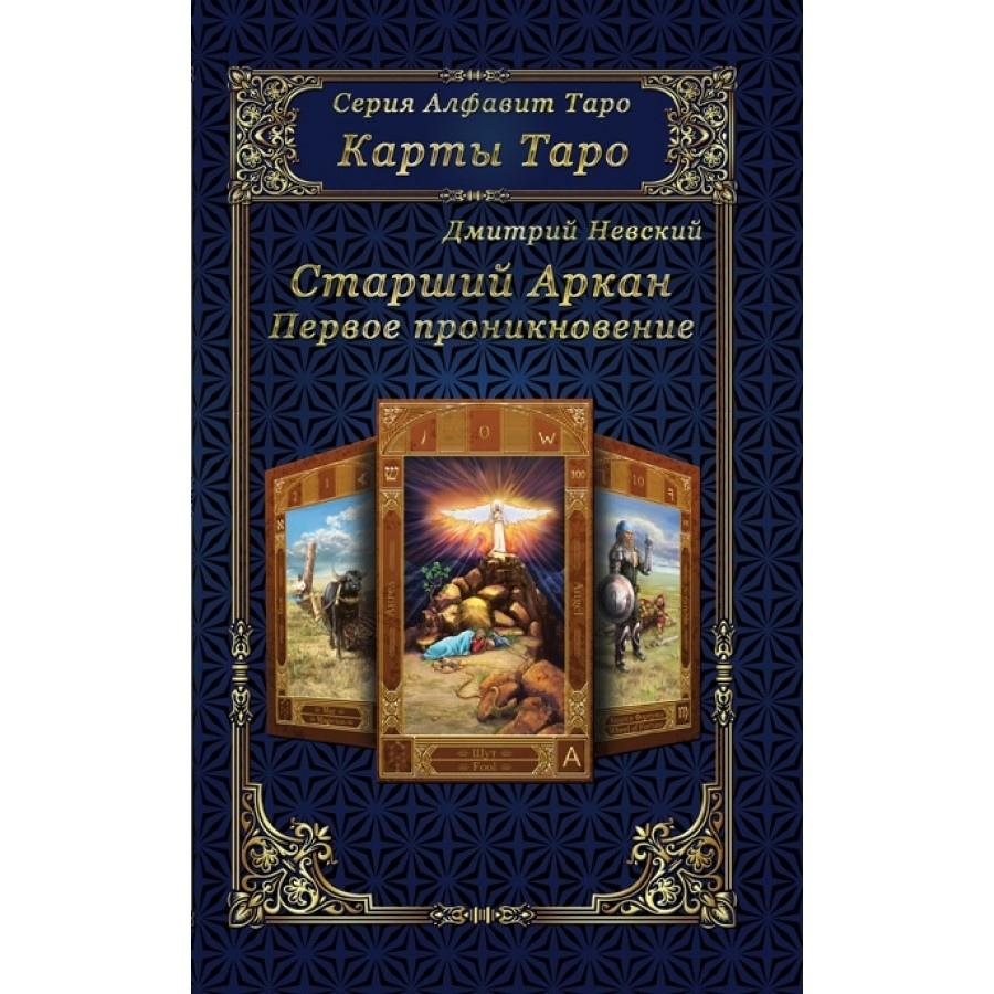 Дмитрий Невский - Таро LE8KxnNSXLc