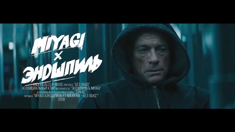 MiyaGi Эндшпиль Без обид Unofficial clip 2018