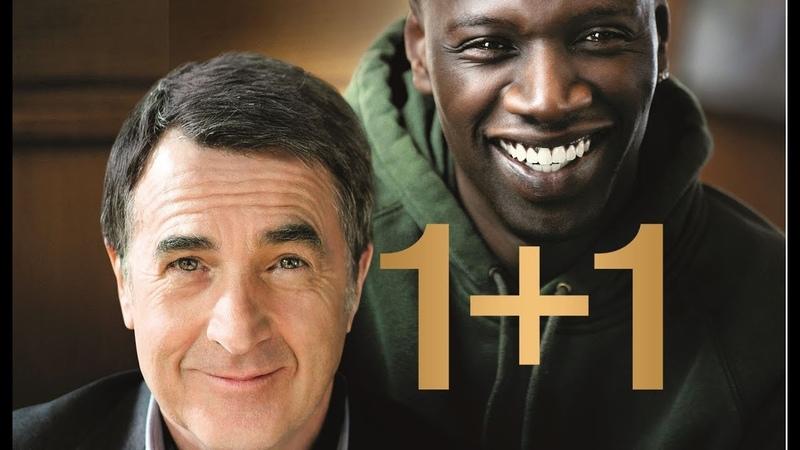 11 (Один плюс Один) Фильм 2012 Драма, Комедия, Биография