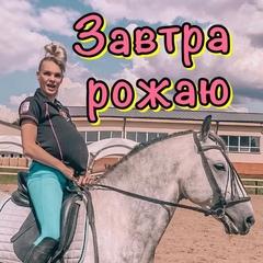 """Aleksandra Kalinina on Instagram: """"Это моя история о том, как я не хотела слазить (именно слазить) с лошади до последнего 🤣🤣🤣 Ни в коем случае не призываю никого так же 😑☝️…"""""""