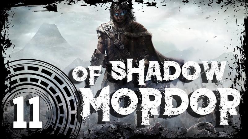 САМЫЙ СИЛЬНЫЙ ОГР ► Middle earth Shadow of Mordor x11 18