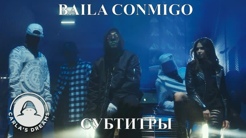 Carla's Dreams x Blacklist - Baila Conmigo (Субтитры)