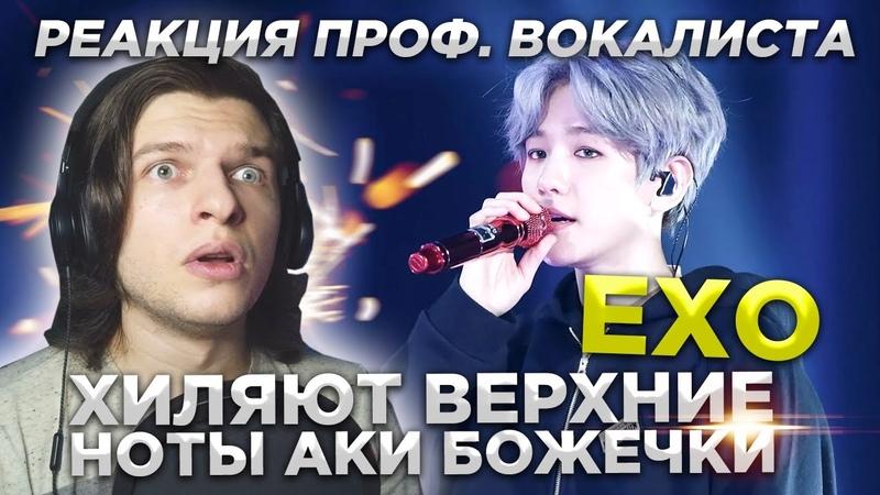 EXO Best Live Vocals 2020 | Реакция проф. вокалиста на Живой вокал EXO | Exo reaction.