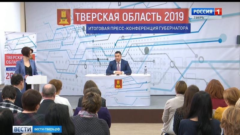Пресс-конференция Губернатора Тверской области Игоря Рудени по итогам 2019 года