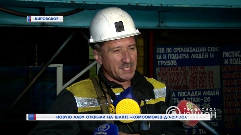 Новую лаву открыли на шахте «Комсомолец Донбасса»