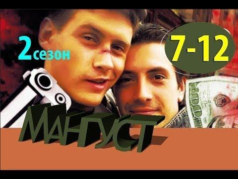 Остросюжетный детектив криминал Фильм МАНГУСТ 2 сезон серии 7 12 следаки и детективы рука об руку