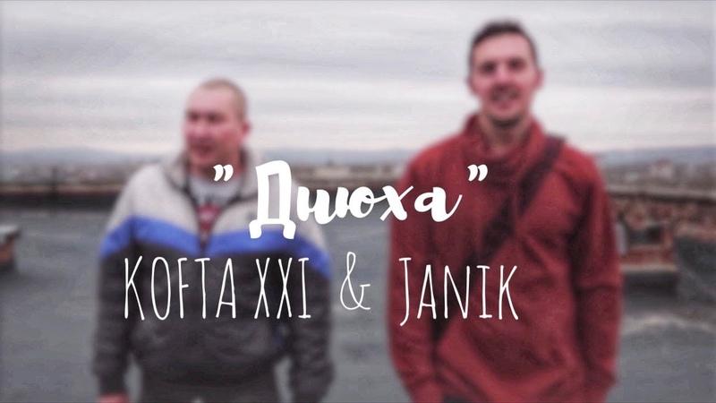 KOFTA XXI Janik Днюха Новый клип музыка 2019
