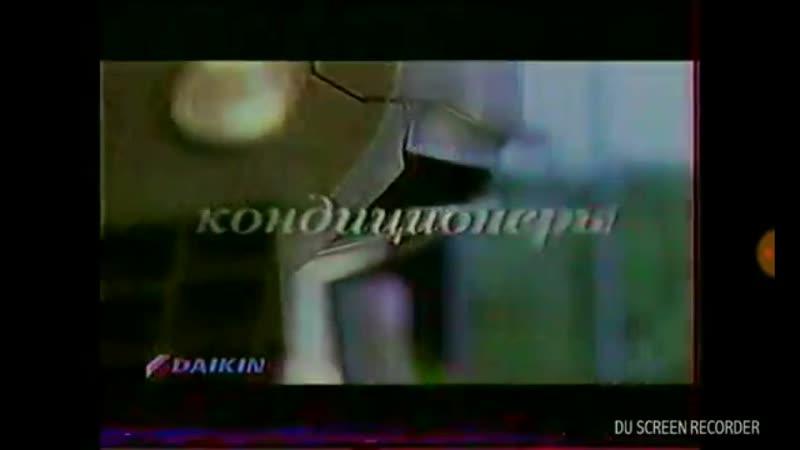 Реклама (РТР-Югория, 18.06.2002)