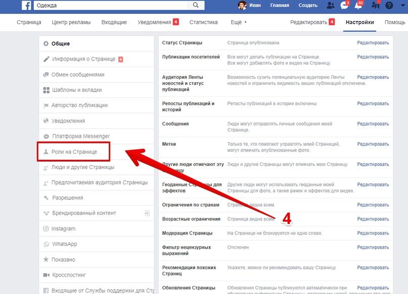 Как предоставить доступ к группе фейсбук если ты льешь со своего аккаунта на аккаунты клиента., изображение №4