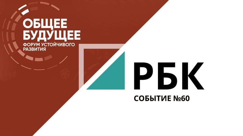 Форум «Общее будущее» | «Событие» №60_от 05.12.2019 РБК Новосибирск