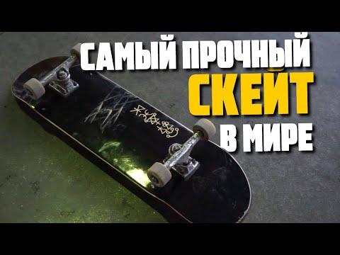 Самый прочный скейт Наш аналог LITHE